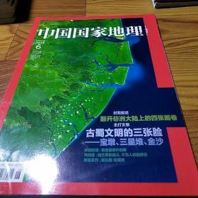 中国国家地理2014.6