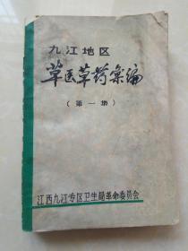 九江地区草医草药汇编
