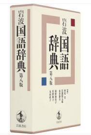 岩波国语辞典 第8版 日文原版 岩波 国语辞典 第八版