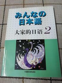 日本语大家的日语二