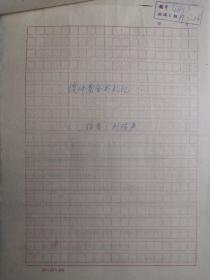 福建宁德市福安县  - - 著名老中医     刘振声     中医手稿 --  -■ 附信封  ■---正文16开4页---《..读.张仲景札记  .....》(医案  -处方--验方--单方- 药方 )-保真--见描述
