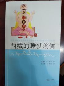 西藏的睡梦瑜伽(第2版)