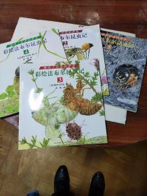 彩绘法布尔昆虫记 熊田千佳慕的世界(2-5册合售)