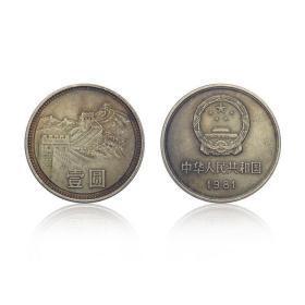 1981年中国长城币一1元硬币 已退出流通 非全新 保真钱币 品相大致如图
