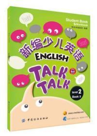 新编少儿英语-Level 2-Book 1 9787518008551 中国纺织 (韩)想未来编辑部才