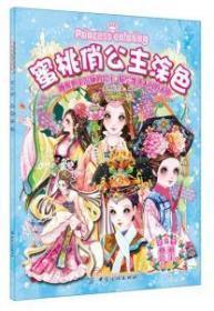 蜜桃俏公主涂色:典雅公主( 第2季) 9787518006359 中国纺织 蜜桃工作室绘