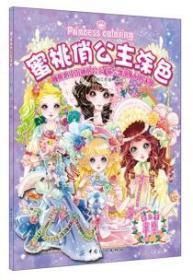 蜜桃俏公主涂色:贵族千金(第2季) 9787518006373 中国纺织 蜜桃工作室绘
