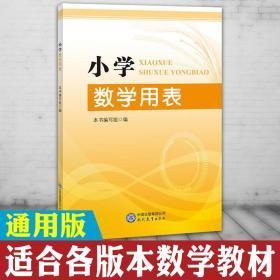 小学数学用表 现代教育出版 小学生数学公式定律手册数学教辅资料 小学数学工具书 适用于各版本教材小学数学教辅