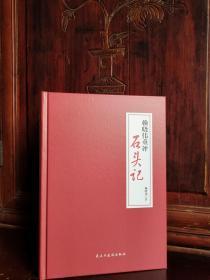 【正版,假一赔十,包邮】      赖晓伟重评石头记       (260年来红楼梦力作,精装珍藏版 )