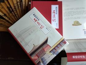 【包邮,直发,可签名】      赖晓伟重评石头记       (260年来红楼梦力作,精装珍藏版 )