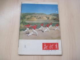 期刊------新体育------(1974年9期总301期)