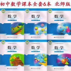 初中数学课本全套6本北师大版