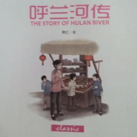 呼兰河传 新课标必读 世界经典文学名著 名校名师全解版