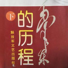 毛泽东的历程(下)