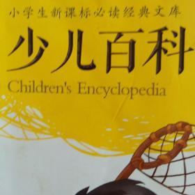 钟书图书·我最优阅·注音美绘版·(小学生新课标必读经典文库):少儿百科