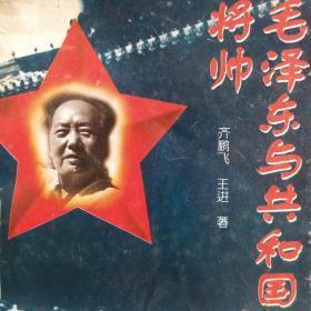 毛泽东与共和国将帅