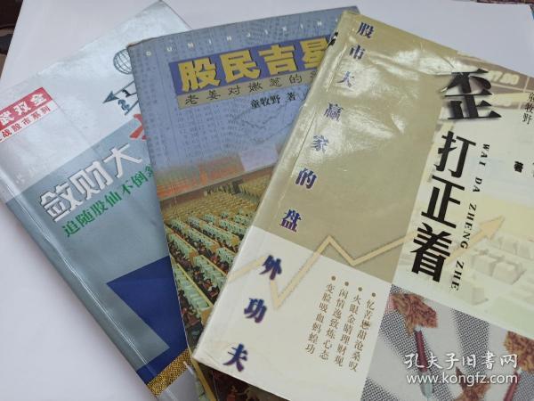 【三册合售】 童牧野 不同时期亲笔签名书三种,其中一册含钤印,品相如图