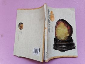 大众收藏系列图书:十招教你辨琥珀