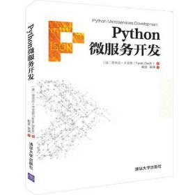 Python微服务开发
