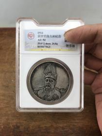 一枚袁纪念币B3197.