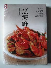 烹海鲜(全新未拆封)