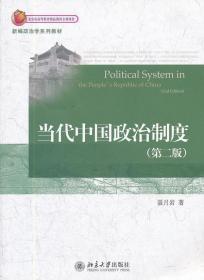 正版 当代中国政治制度 聂月岩 北京出版社
