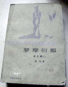罗摩衍那【六】-战斗篇-上下册【绘画-高燕】