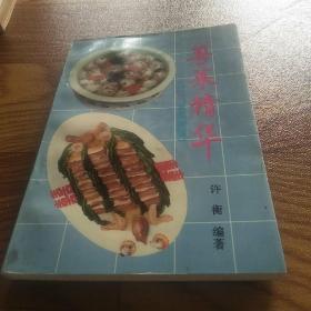 粤菜精华(续三:名菜新篇)