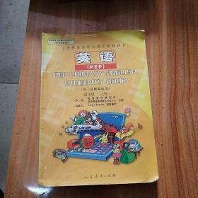 小学老版英语课本  四年级 上册  有笔记