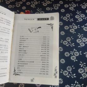 小学新语文 名篇导读 童话故事
