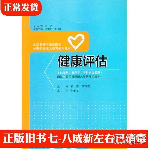 健康评估/全国高等中医药院校护理专业成人教育规划教材