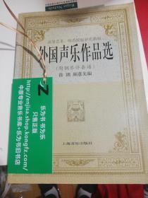 外国声乐作品选 赴钢琴伴奏谱  正版现货A019Z