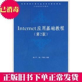 Internet应用基础教程(分级教学) 尤晓东 清华大学出版社 97873