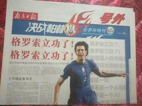 南方日报2006年7月5日6日世界杯特刊号外。2份合售。
