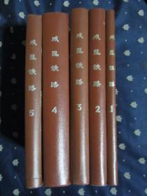 成昆铁路工程总结 精装本1-6册(1-综合总结,2-线路、工程地质及路基,3-隧道,4-桥梁,5-战场、运营生产设备及建筑物,6画册)共6本大全套合售,全部自然旧,品相好,精装,6为8开本,有护套