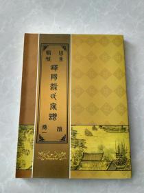 山东临城峄阳梁氏家谱(卷一)