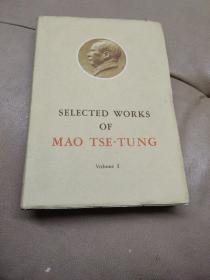 英文版:《毛泽东选集》(第一卷)  64年1版1印