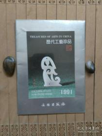 历代工艺珍品【1991年台历 】