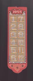 50年代年历片书签(1955-1956年年历片)
