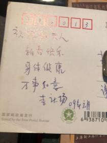 清华大学数学系--李庆扬致谢式千实寄贺卡