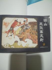 中国古典名著连环画 38集