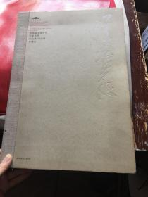 中国美术馆当代名家系列作品集 书法卷 吴震启(1版1印)