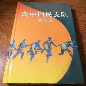 冀中回民支队回忆录 开国少将刘世昌签赠 仅印500册