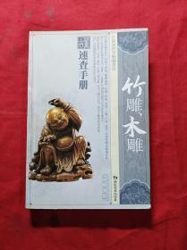 古董速查手册:竹雕木雕(铜版纸精印)