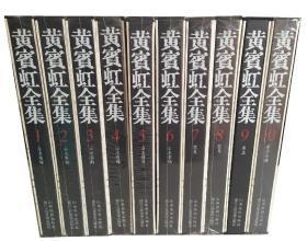 黄宾虹全集(1-10册)