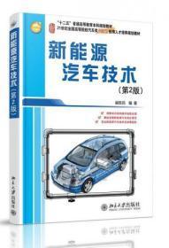 新能源汽车技术(第2版)