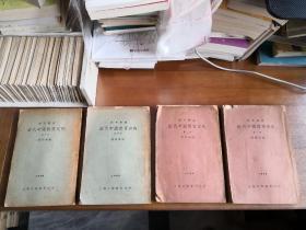 近代中国教育史料 (第一、二、三、四 册,全套4册)