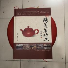 陽羨茗砂土(.16開精裝)正版,,,