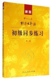 新版标准日本语初级同步练习附光盘 第二版中日交流标准日本语初