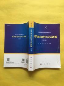 现代催化研究方法新编(上册)内页新